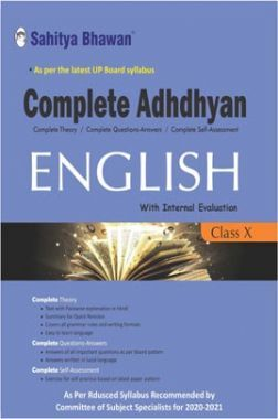 UP Board Complete Adhdhyan English Reduced Syllabus (For 2020-2021) For Class - X