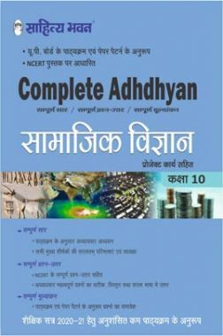 UP Board Complete Adhdhyan Samajik Vigyan Reduced Syllabus (For 2020-2021) For Class - X