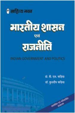 Bharatiya Shasan Evam Rajneeti