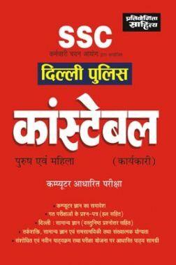 SSC Delhi Police Constable Hindi Edition