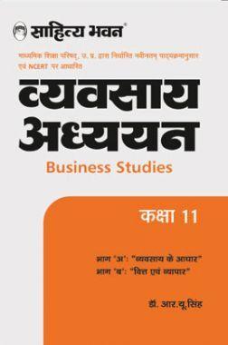 व्यवसाय अध्यन कक्षा 11