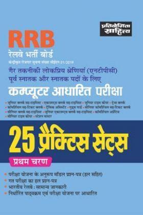 25 Practice Sets RRB NTPC Computer Adharit Pariksha