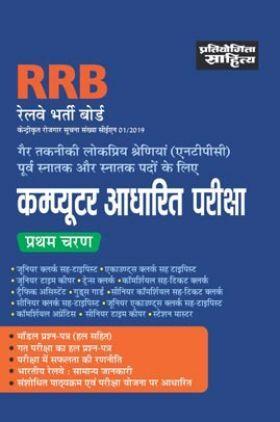 RRB NTPC Computer Adharit Pariksha