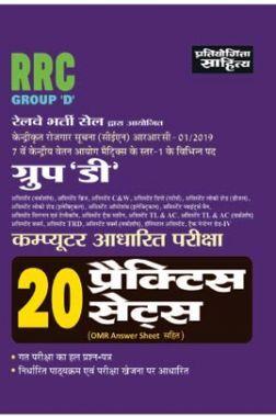 RRB 20 Practice Sets Group D Computer Adharait Pariksha