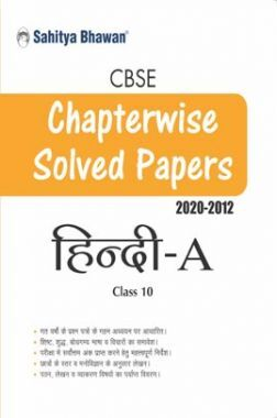 CBSE Chapterwise Solved Papers Hindi A Class 10