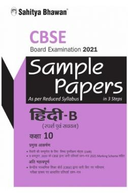 CBSE Hindi B Sample Paper In 3 Steps For Board Examination 2021 (As Per Resuced Syllabus 2020) Class 10th