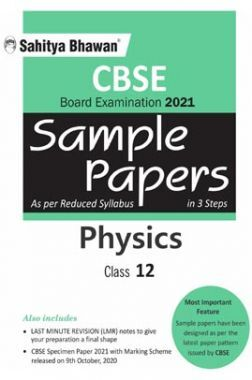 CBSE Physics Sample Paper In 3 Steps For Board Examination 2021 (As Per Resuced Syllabus 2020) Class 12th
