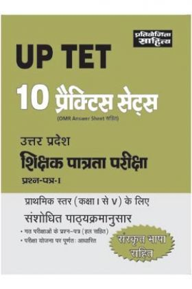 UP TET उत्तर प्रदेश शिक्षक पात्रता परीक्षा प्रश्न पत्र I प्राथमिक स्तर (कक्षा I से V) के लिए 10 प्रैक्टिस सेट्स