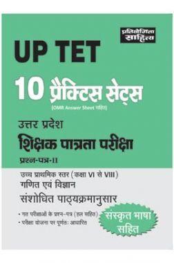 UP TET उत्तर प्रदेश शिक्षक पात्रता परीक्षा प्रश्न पत्र II गणित तथा विज्ञान उच्च प्राथमिक स्तर (कक्षा VI से VIII) के लिए 10 प्रैक्टिस सेट्स