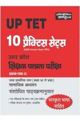 UP TET उत्तर प्रदेश शिक्षक पात्रता परीक्षा प्रश्न पत्र II सामाजिक अध्ययन उच्च प्राथमिक स्तर (कक्षा VI से VIII) के लिए 10 प्रैक्टिस सेट्स