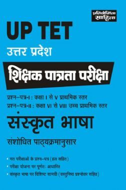 Sahitya Bhawan Best Book For UP TET Exam Paper 1 & 2 Class 1-5 & 6-8 For Sanskrit Language