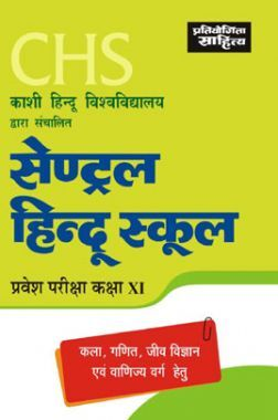 Sahitya CHS Entrance Exam Class 11 Test Book In Hindi For Arts, Maths, Biology And Commerce Group
