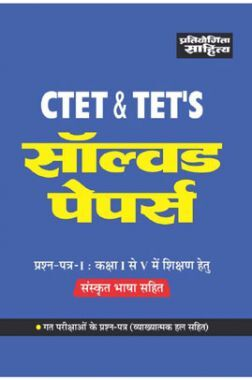 Sahitya Bhawan Solved Papers For CTET & TET Exam Paper 1 Class 1-5 In Hindi