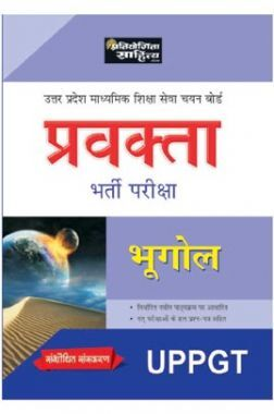 Sahitya Bhawan Best Book For UP PGT Geography In Hindi Medium category