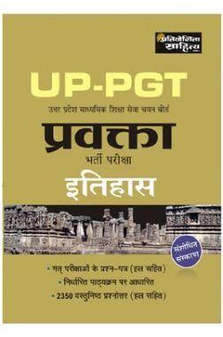 Sahitya Bhawan Best Book For UP PGT History In Hindi Medium