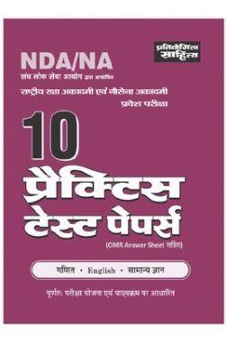 Sahitya Bhawan NDA/NA Entrance Exam Practice Test Papers Book In Hindi Medium