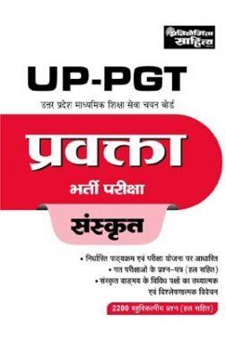 Sahitya Bhawan Best Book For Up PGT Sanskrit