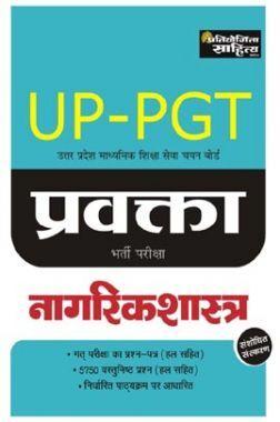 Sahitya Bhawan Best Book For Up PGT Civics In Hindi Medium