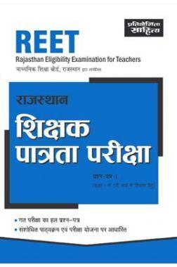 Sahitya Bhawan Best Book For REET Exam Paper 1 Class 1-5 In Hindi Medium