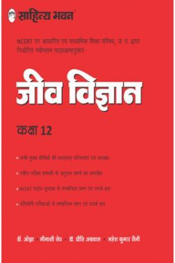 Sahitya Bhawan Class 12 Biology Book (Jeev Vigyan) Based On NCERT For UP Board, Other State Boards, CBSE And Medical Exams Preparation