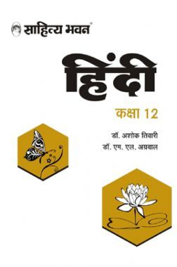 Sahitya Bhawan Class 12 Hindi TextBook For UP Board As Per Latest Syllabus And Paper pattern | Useful For Competitive Exams