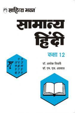 Sahitya Bhawan Class 12 Samanya Hindi TextBook For UP Board As Per Latest syllabus And Paper Pattern   Useful For Competitive Exams