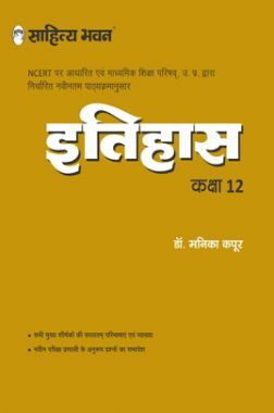 Sahitya Bhawan Class 12 Itihas Book (History) Based On NCERT For UP Board, Other State Boards, CBSE And Competitive Exams Preparation