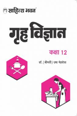 Sahitya Bhawan Class 12 Home Science (Grah Vigyan) Book For UP Board As Per The Latest Syllabus And Changed Paper Pattern | Useful For Competitive Exams Preparation