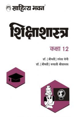 Sahitya Bhawan Class 12 Education (Shikshastra) Book For UP Board As Per The Latest Syllabus And Changed Paper Pattern   Useful For Competitive Exams Preparation