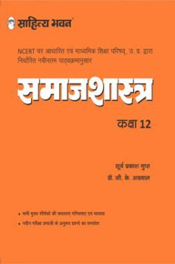 Sahitya Bhawan Class 12 Sociology Book (Samajshastra) Based On NCERT For UP Board, Other State Boards, CBSE And Competitive Exams Preparation
