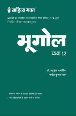 Sahitya Bhawan Class 12 Bhugol Book (Geography) Based On NCERT For UP Board, Other State Boards, CBSE And Competitive Exams Preparation