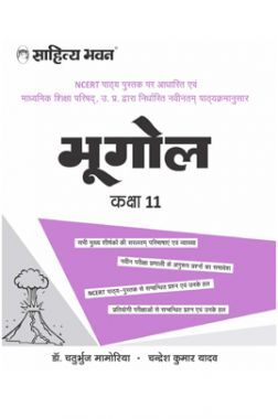 Sahitya Bhawan Class 11 Bhugol Book (Geography) Based On NCERT For UP Board, Other State Boards, CBSE And Competitive Exams Preparation
