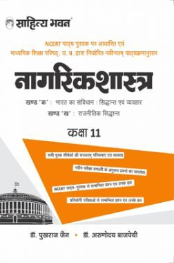 Sahitya Bhawan Class 11 Civics Book (Nagrikshastra) Based On NCERT For UP Board, Other State Boards, CBSE And Competitive Exams Preparation