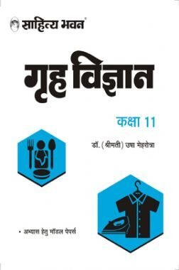 Sahitya Bhawan Class 11 Home Science (Grah Vigyan) Book For UP Board As Per The Latest Syllabus And Changed Paper Pattern | Useful For Competitive Exams Preparation