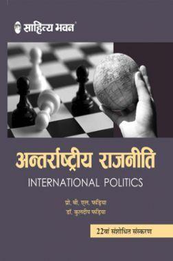 Sahitya Bhawan   Pratiyogita Sahitya Antarrashtriya Rajniti Book In Hindi Medium For IAS UPSC Civil Services Examination And MA Political Science, Public Administration