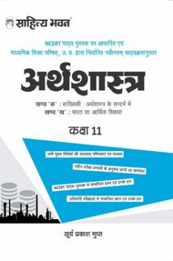 Sahitya Bhawan Class 11 Arthashastra Book (Economics) Based On NCERT For UP Board, Other State Boards, CBSE And Competitive Exams Preparation