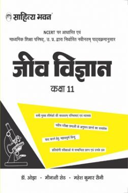 Sahitya Bhawan Class 11 Biology Book (Jeev Vigyan) Based On NCERT For UP Board, Other State Boards, CBSE And Medical Exams Preparation