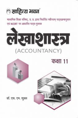 Sahitya Bhawan Class 11 Lekhashastra (Accountancy) Text Book For UP Board | Useful For Competitive Exams Preparation | Best Book For Accounts