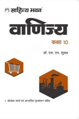 Sahitya Bhawan UP Board Class 10 Commerce Book (Vanijya) | Useful For Competitive Exams Preparation