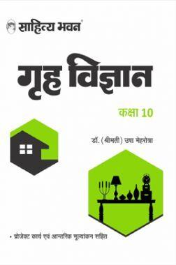 Sahitya Bhawan UP Board Class 10 Grah Vigyan Book (Home Science) | Useful For Competitive Exams Preparation