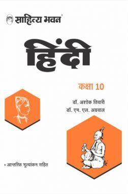 Sahitya Bhawan UP Board Class 10 Hindi Book | Useful For Competitive Exams Preparation