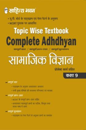 Sahitya Bhawan Complete Adhdhyan Class 9 Social Science (Samajik Vigyan) Topic Wise Textbook Based On NCERT For UP Board, Other State Boards, CBSE And Competitive Exams Preparation