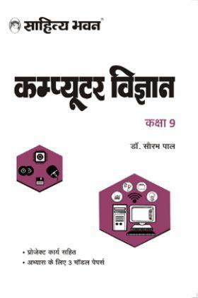 Sahitya Bhawan UP Board Class 9 Computer Book (Hindi Medium) | Useful For Competitive Exams Preparation