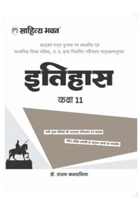 Sahitya Bhawan Class 11 Itihas Book (History) Based On NCERT For UP Board, Other State Boards, CBSE And Competitive Exams Preparation