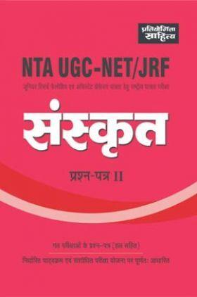 Sahitya Bhawan - Pratiyogita Sahitya NTA UGC NET Sanskrit Paper-II book