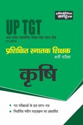 Sahitya Bhawan | प्रतियोगिता साहित्य UP-TGT उत्तर प्रदेश माध्यमिक शिक्षा सेवा चयन बोर्ड प्रशिक्षित स्नातक शिक्षक भर्ती परीक्षा कृषि (Agriculture)