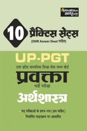 Sahitya Bhawan | प्रतियोगिता साहित्य 10 प्रैक्टिस सेट्स UP-PGT उत्तर प्रदेश माध्यमिक शिक्षा सेवा चयन बोर्ड प्रवक्ता भर्ती परीक्षा अर्थशास्त्र
