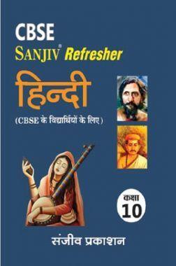 Sanjiv Refresher Hindi For Class - X