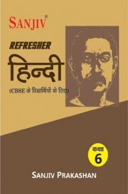 Sanjiv Refresher Hindi For Class - VI