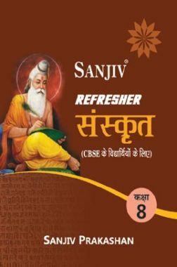 Sanjiv Refresher Sanskrit For Class - VIII